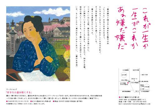 shimoda_kanazawa_ura