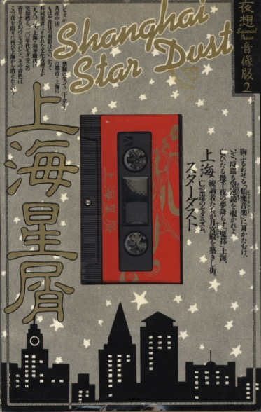 上海星屑 夜想  音像版2
