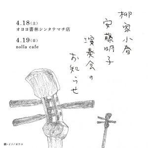 omote-01