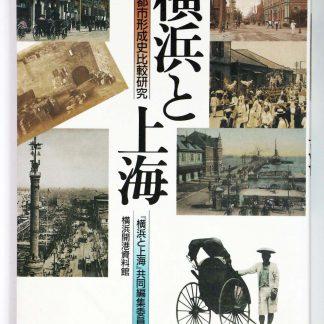 横浜と上海 近代都市形成史比較研究