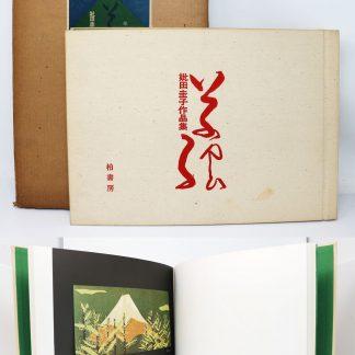 草絵 妣田圭子作品集