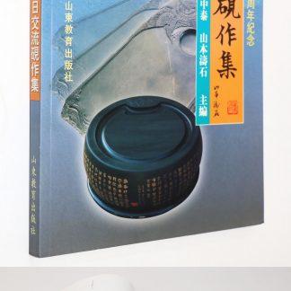 中日交流硯作集 中日邦交正常化30周年紀念
