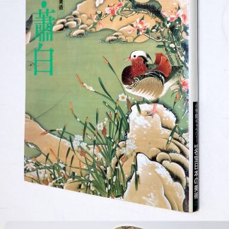 若冲・蕭白 小学館ギャラリー 名宝日本の美術 第27巻