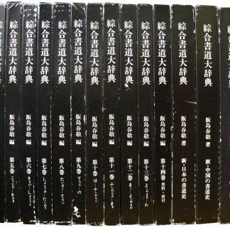 綜合書道大辞典 本巻・別巻・趙之謙 全19冊揃