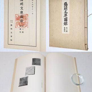 陽明文庫図録 第3輯