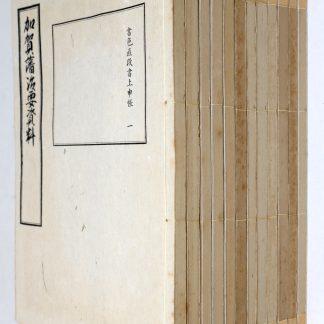 加賀藩治要資料 諸色直段書申帳 12冊一括
