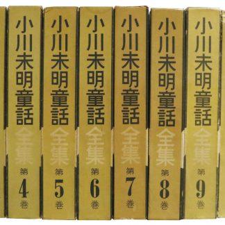 小川未明童話全集  全12巻揃