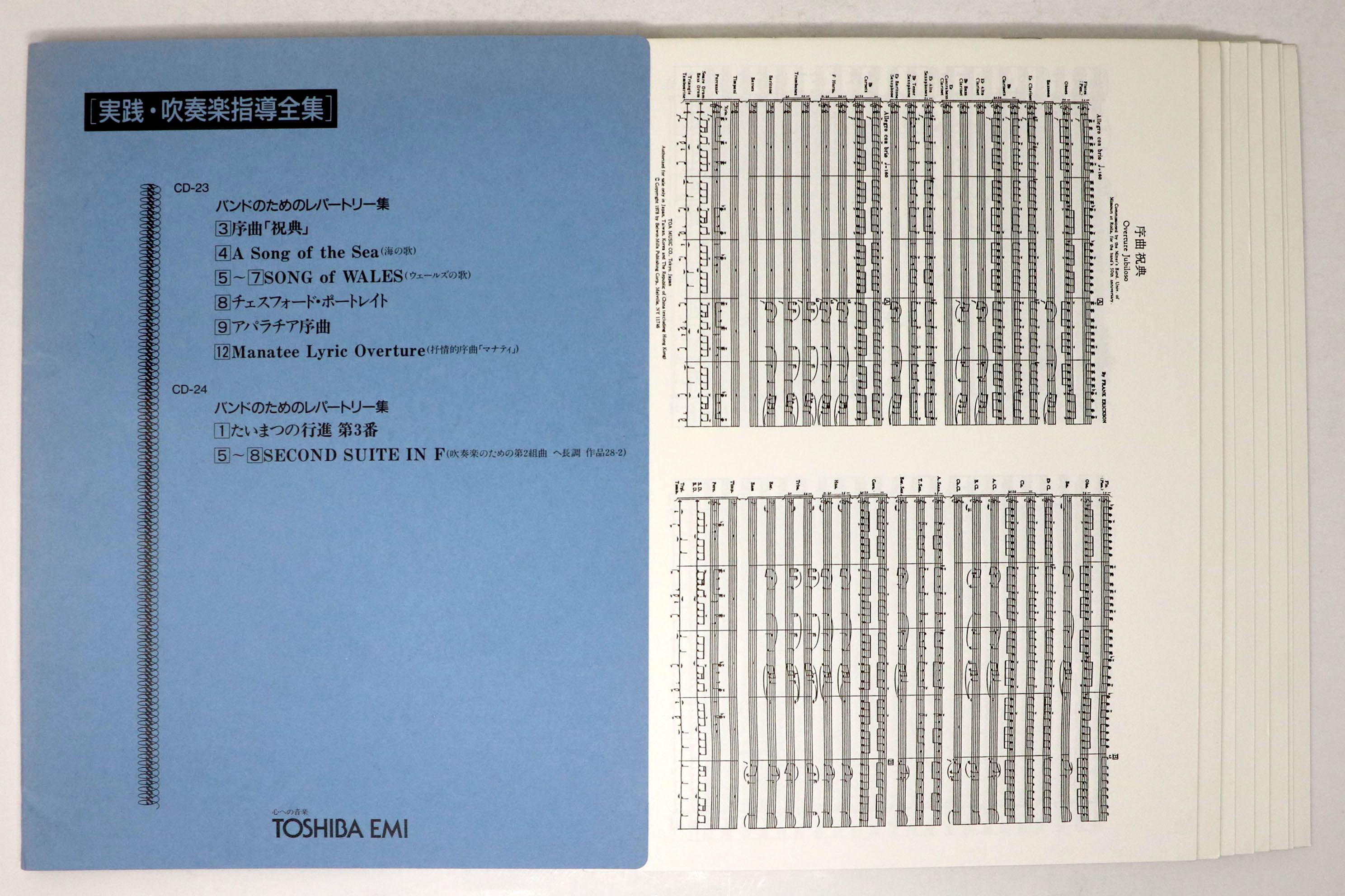 実践・吹奏楽指導全集 G-8 バンドのためのレパートリー集