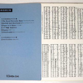 実践・吹奏楽指導全集 G-7 バンドのためのレパートリー集