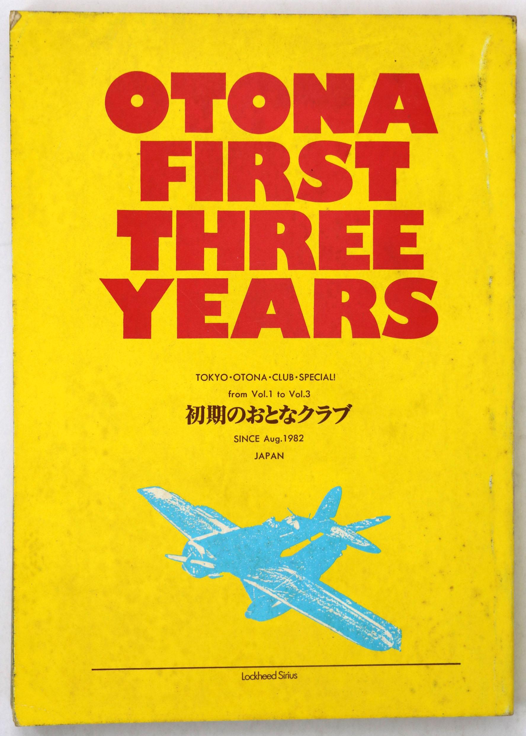 OTONA・FIRST・THREE・YEARS 初期のおとなクラブ