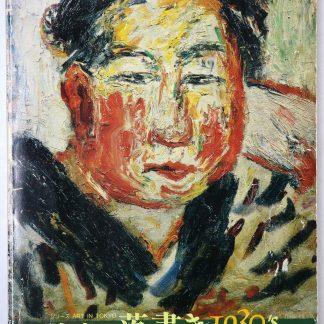 東京の落書き 1930's 長谷川利行と小熊秀雄の時代