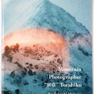"Mountain photographer ""寅彦"" Torahiko"