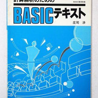 計算解析のためのBASICテキスト BASIC数学別冊