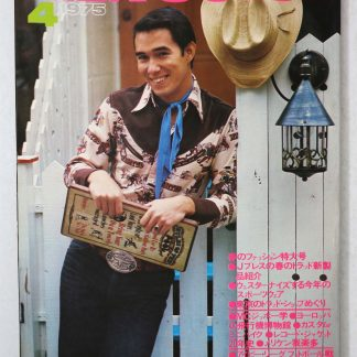 MEN'S CLUB No.164 1975年4月号