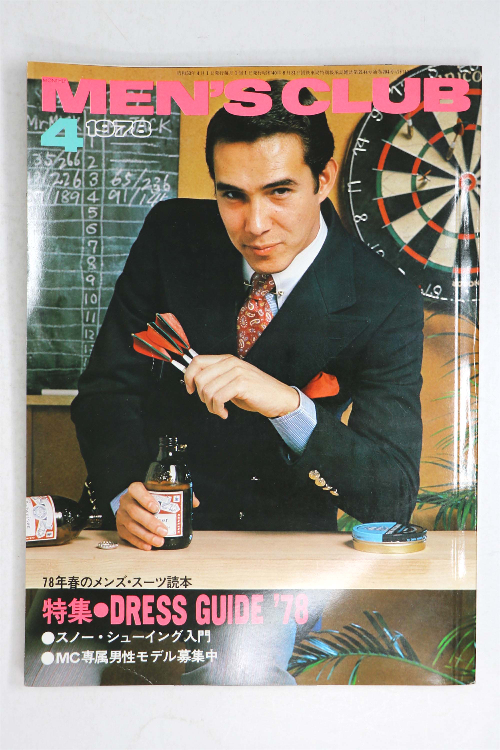 MEN'S CLUB No.204 1978年4月号 DRESS GUIDE'78