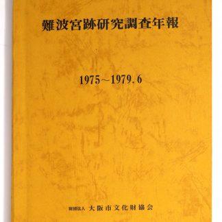 難波宮跡研究調査年報1975〜1979.6