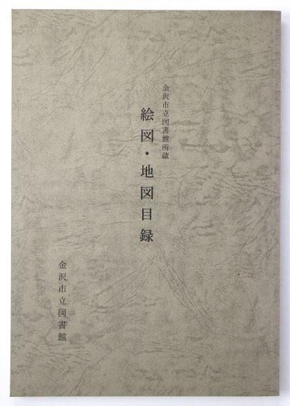 金沢市立図書館所蔵 絵図・地図目録