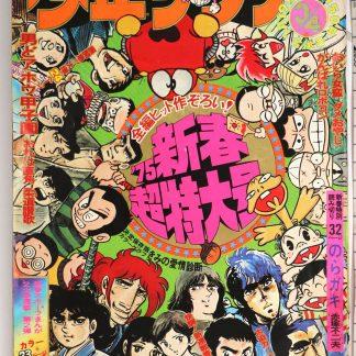 週刊 少年サンデー 昭和50年3/4号
