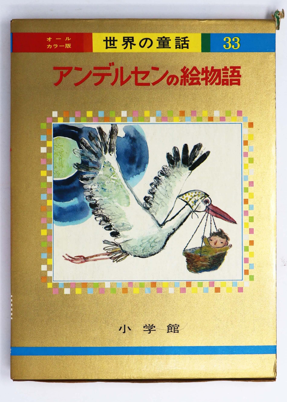 アンデルセンの絵物語 世界の童話33 オールカラー版