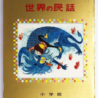 世界の民話 世界の童話36 オールカラー版