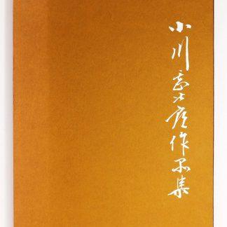 小川甚次郎作品集 喜寿記念
