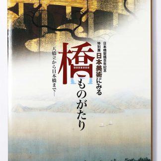 日本美術に見る橋ものがたり 天橋立から日本橋まで