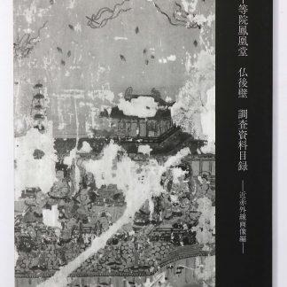 平等院鳳凰堂 仏後壁 調査資料目録 近赤外線画像編