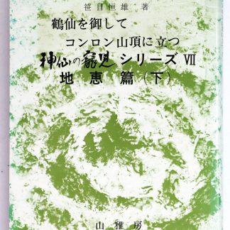鶴仙を御してコンロン山頂に立つ 神仙の寵児シリーズ7 地恵篇 下