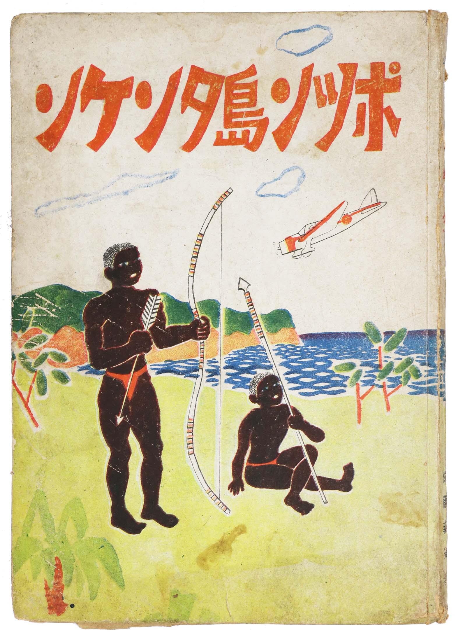 ポツン島タンケン