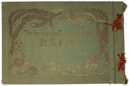 敷嶋美観 The Scenerys and Customs of Japan