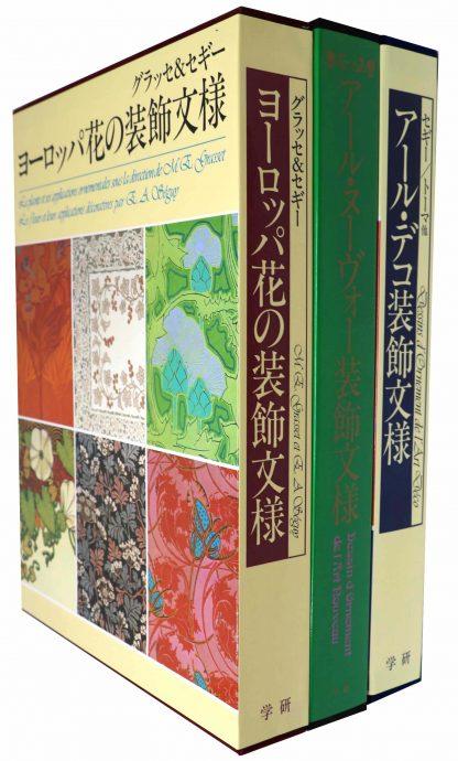 装飾文様 3巻セット