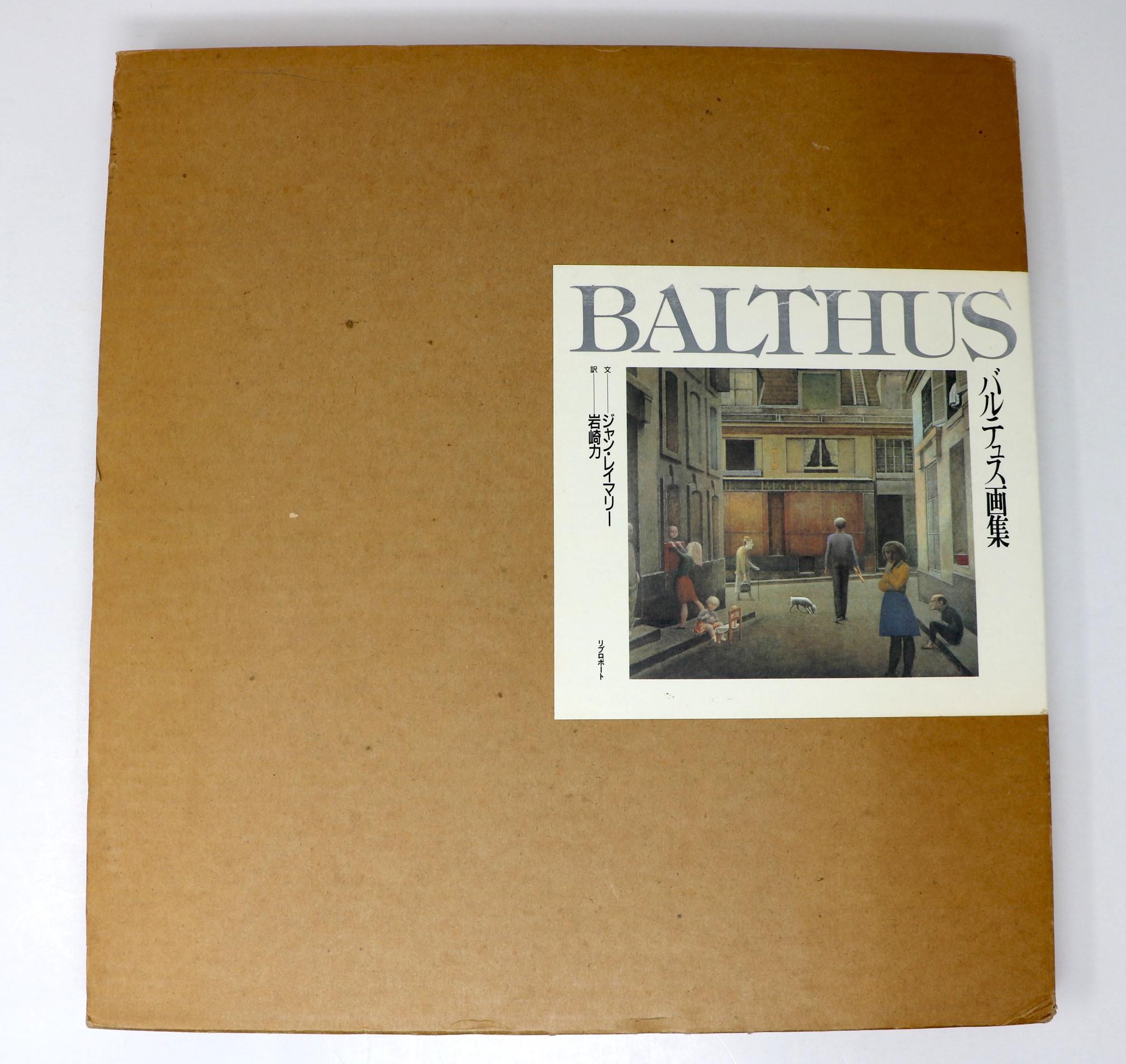 バルテュス画集 Balthus