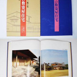 京の数寄屋住宅 上野富三施工集