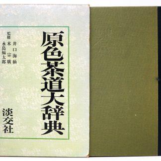 原色茶道大事典