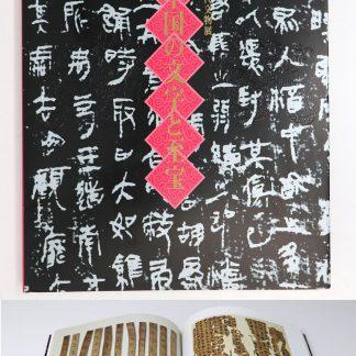 古代中国の文字と至宝