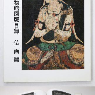 東京国立博物館図版目録 仏画篇