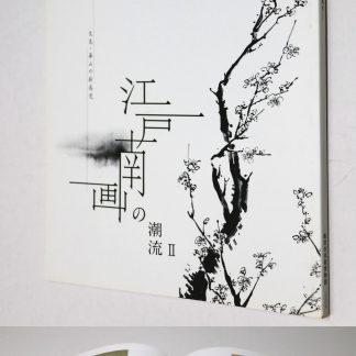 江戸南画の潮流2 大晁・華山の新感覚