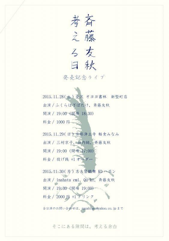 201511_saito_003
