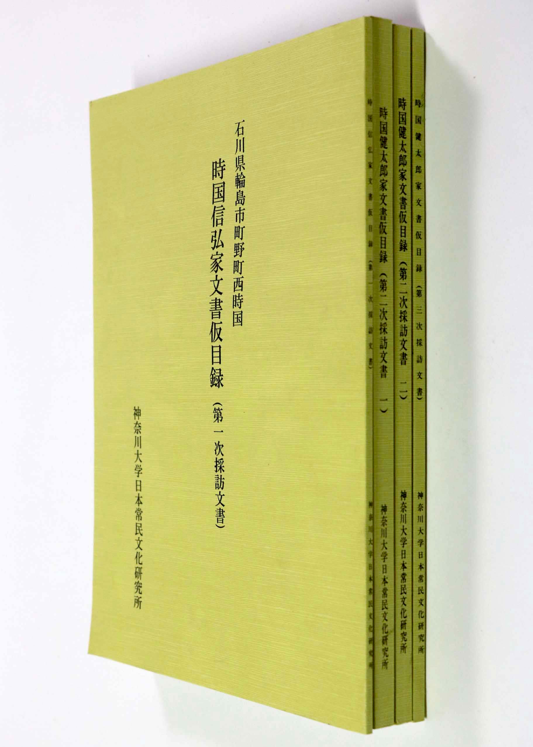 時国信弘家文書仮目録 第一次・二次(1・2)・三次採訪文書 4冊一括