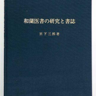 和蘭医書の研究と書誌