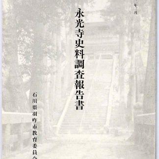 永光寺史料調査報告書