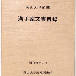 溝手家文書目録 岡山大学所蔵