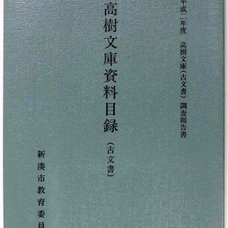 高樹文庫資料目録(古文書) 平成2年度高樹文庫(古文書)調査報告書