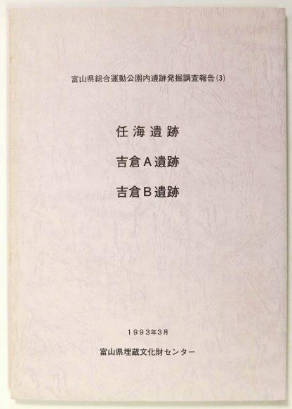 富山県綜合運動公園内遺跡発掘調査報告3 任海・吉倉A・B遺跡