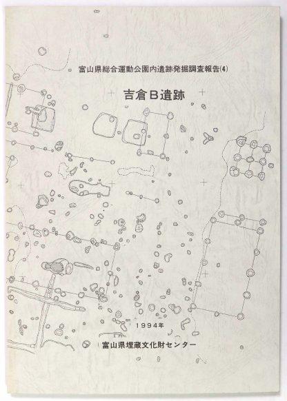 富山県綜合運動公園内遺跡発掘調査報告4 吉倉B遺跡