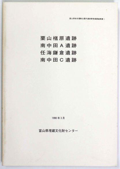 栗山楮原遺跡・南中田A遺跡・任海鎌倉遺跡・南中田C遺跡