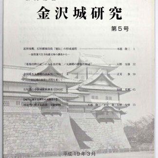 研究紀要 金沢城研究 第5号