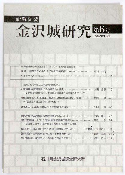 研究紀要 金沢城研究 第6号
