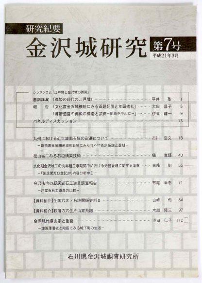 研究紀要 金沢城研究 第7号