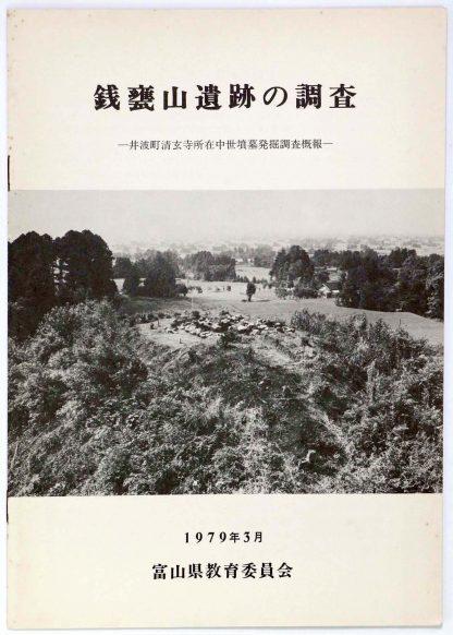 銭甕山遺跡の調査 井波町清玄寺所在中世墳墓発掘調査概報